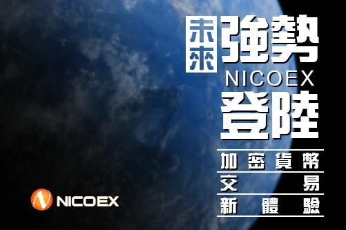 NICOEX NICO Exchange Forging Brand New Innovative User Experience 1