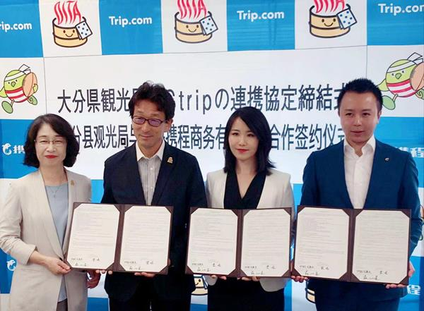 Ctrip signed MOU with Oita Prefecture