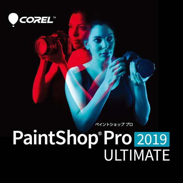 最新版 PaintShop Pro 2019 のご紹介