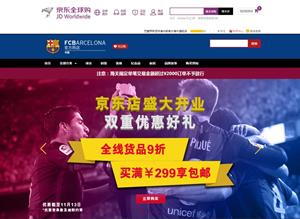 FC Barcelona Flagship Store on JD.com
