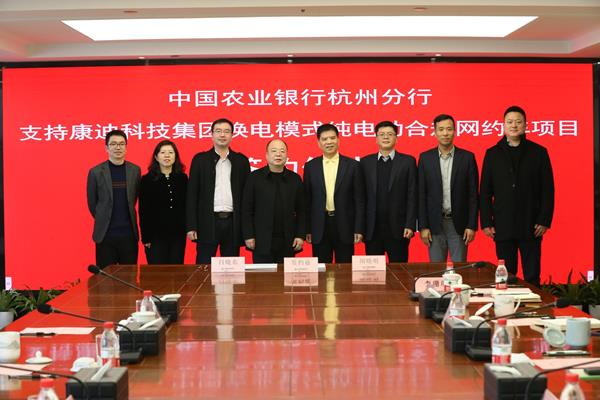Kandi Enters Strategic Cooperation Agreement with ABC Hangzhou Branch