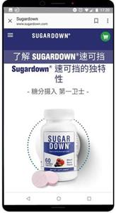 Sugardown®