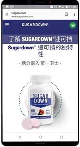 Sugardown®