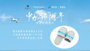 Ctrip Responsible Travel - Slippers