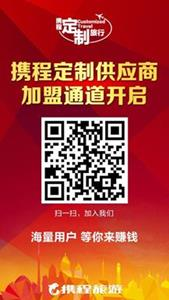 Scan the QR Code to join the Ctrip Customized Travel Platform