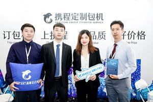 29.10 Trip.com Group Charter Service Macau Launch