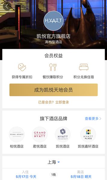 Hyatt Flagship Mobile App Screengrab