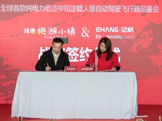 EHang Launches Aerial Tourism Services with Strategic Partner Greenland Hong Kong