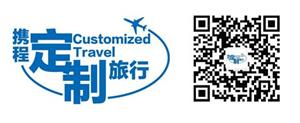 Ctrip Customized Travel