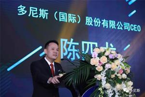 Mr. Silong Chen, CEO and Chairman of Dogness, spoke at the event