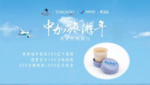 Ctrip Responsible Travel - Reusable Water Cup