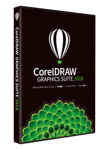 CorelDRAW Graphics Suite 2018 の発売のお知らせ