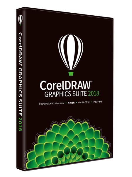 CorelDRAW Graphics Suite 2018 の発売のお知らせ