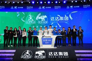 Dada hosts virtual bell ringing ceremony from Shanghai
