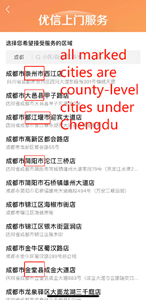 Example 1 - Chengdu, the provincial capital of Sichuan Province, and its county-level cities and regions (2)