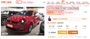 Example 3 - A VW Polo, hatch-back, 2016, 1.6L, automatic and comfort-oriented; shown in four cities – Cangzhou, Chongqing, Shenyang and Foshan with different prices (4)