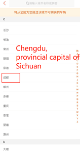 Example 1 - Chengdu, the provincial capital of Sichuan Province, and its county-level cities and regions (1)