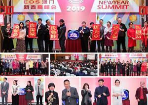 EOS 2019 Summit in Macau