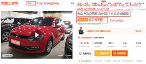 Example 3 - A VW Polo, hatch-back, 2016, 1.6L, automatic and comfort-oriented; shown in four cities – Cangzhou, Chongqing, Shenyang and Foshan with different prices (1)