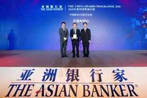 LexinFintech Receives The Asian Banker Award