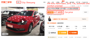 Example 3 - A VW Polo, hatch-back, 2016, 1.6L, automatic and comfort-oriented; shown in four cities – Cangzhou, Chongqing, Shenyang and Foshan with different prices (3)