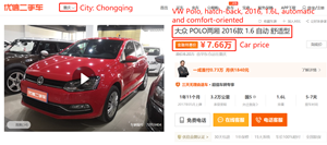 Example 3 - A VW Polo, hatch-back, 2016, 1.6L, automatic and comfort-oriented; shown in four cities – Cangzhou, Chongqing, Shenyang and Foshan with different prices (2)