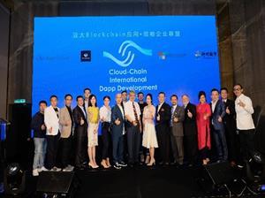 Cloud-Chain Dapp Contest