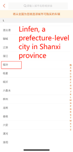 Example 2 - Linfen, a prefecture-level city in Shanxi Province, and its county-level cities and regions (1)